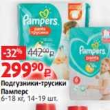 Магазин:Виктория,Скидка:Подгузники-трусики Памперс 6-18 кг, 14-19 шт.
