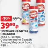 Магазин:Виктория,Скидка:Чистящее средство Пемолюкс сода 5, экстра, Ослепительно белый/ Лимон/Морской бриз, 480 г