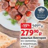 Магазин:Виктория,Скидка:Шашлык Виктория из свинины, в маринаде,  охл., 1 кг
