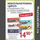 Магазин:Selgros,Скидка:ЖЕВАТЕЛЬНАЯ РЕЗИНКА «ДИРОЛ»
