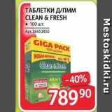 Магазин:Selgros,Скидка:ТАБЛЕТКИ Д ПММ CLEAN & FRESH