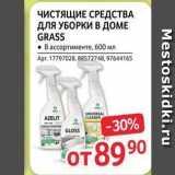 Магазин:Selgros,Скидка:ЧИСТЯЩИЕ СРЕДСТВА ДЛЯ УБОРКИ В ДОМЕ GRASS