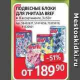 Магазин:Selgros,Скидка:ПОДВЕСНЫЕ Блоки ДЛЯ УНИТАЗА BREF