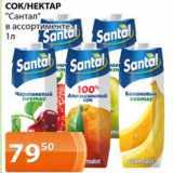 Сок / нектар Сантал в ассортименте