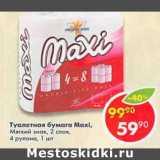 Туалетная бумага Maxi Мягких знак 2 слоя