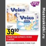Туалетная бумага Veiro цвета в ассортименте