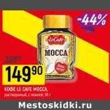 Кофе Le Cafe Mocca растворимый с ложкой