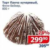 Торт Панчо кучерявый, Фили-Бейкер
