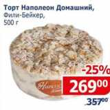 Торт Наполеон Домашний, Фили-Бейкер