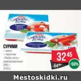 Магазин:Spar,Скидка:Сурими – мясо – палочки «Любо есть» замороженные 200г (VICI)