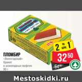 Скидка: Пломбир «Вологодский» брикет в шоколадных вафлях 90г
