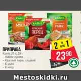 Магазин:Spar,Скидка:Приправа Kamis 20г; 25г – Хмели-сунели – Красный перец сладкий – К рыбе – К мясу