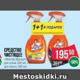 Скидка: Средство чистящее «Mистер Мускул» для кухни 500мл + для ванны 500мл