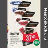 Скидка: Продукт творожный «Даниссимо» в ассортименте 5.4–7.3% 130г