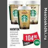 Скидка: Напиток молочный кофейный Starbucks – Caffe latte – Macchiato – Cappuccino 200мл