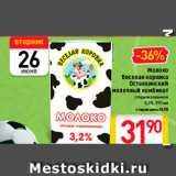 Билла Акции - Молоко Веселая Коровка