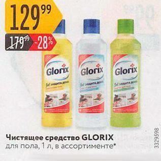 Акция - Чистящее средство GLORIX
