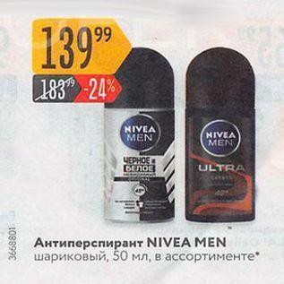 Акция - Антиперспирант NIVEA MEN