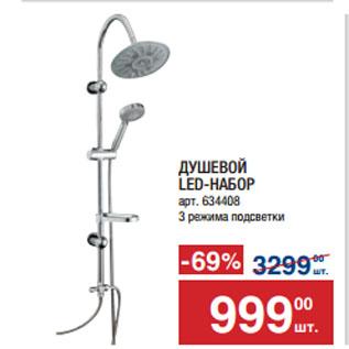 Акция - ДУШЕВОЙ LED-НАБОР