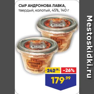Акция - СЫР АНДРОНОВА ЛАВКА, твердый, колотый, 45%