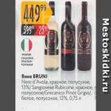 Скидка: Вино BRUNI