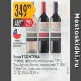 Скидка: Вино FRONTERA