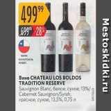 Скидка: Вино CHATEAU LOS BOLDOS TRADITION RESERVE