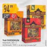 Карусель Акции - Чай SHENNUN