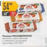 Карусель Акции - Печенье ПОСИДЕЛКИНО