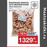 Скидка: Королевские креветки 50/70 МОРСКАЯ КУХНЯ варено-мороженые