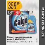 Карусель Акции - Средства для смягчения воды CALGON