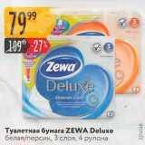 Карусель Акции - Туалетная бумаrа ZEWA