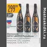 Карусель Акции - Шампанское АБРАУ-ДЮРСО
