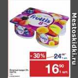 Скидка: Йогуртный продукт 8% FRUTTIS