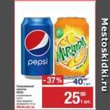 Магазин:Метро,Скидка:Газированный напиток PEPSI
