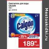 Скидка: Смягчитель для воды CALGON