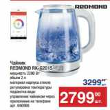 Скидка: Чайник REDMOND RK-G201S