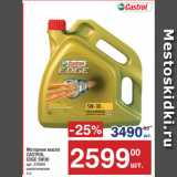 Скидка: Моторное масло CASTROL EDGE 5W30