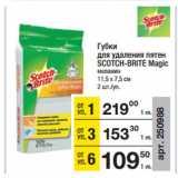 Скидка: Губки для удаления пятен SCOTCH-BRITE Mаgic меламин