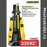 Скидка: АВД KARCHER K 7 Premium Full Control Plus