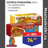 Магазин:Лента,Скидка:КОТЛЕТЫ ЛОЖКАРЕВЪ, 500 г: - по-домашнему - из индейки - куриные