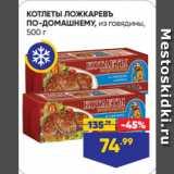 Магазин:Лента супермаркет,Скидка:КОТЛЕТЫ ЛОЖКАРЕВЪ ПО-ДОМАШНЕМУ, из говядины