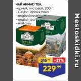 Скидка: ЧАЙ AHMAD TEA, черный, листовой