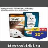 Магазин:Лента супермаркет,Скидка:КОРМ ДЛЯ КОШЕК GOURMET PERLE/A LA CARTE, консервированный