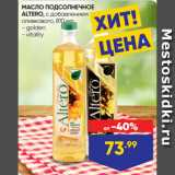 МАСЛО ПОДСОЛНЕЧНОЕ ALTERO, с добавлением оливкового,  golden/ vitality, Объем: 810 мл