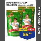 СЕМЕЧКИ ОТ АТАМАНА КУБАНСКИЕ, обжаренные, Вес: 250 г