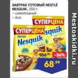 ЗАВТРАК ГОТОВЫЙ NESTLÉ NESQUIK,  шоколадный/ duo, Вес: 250 г
