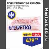 Скидка: КРЕВЕТКИ СЕВЕРНЫЕ BOREALIS, варено-мороженые, 150+, 1/10, 750 г