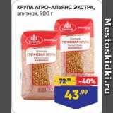 КРУПА АГРО-АЛЬЯНС ЭКСТРА, элитная, Вес: 900 г