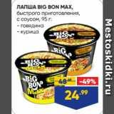 Магазин:Лента супермаркет,Скидка:ЛАПША BIG BON MAX, быстрого приготовления, с соусом,  говядина/ курица